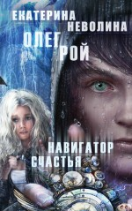 Обложка Навигатор счастья Олег Рой, Екатерина Неволина