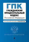 Гражданский процессуальный кодекс Российской Федерации : текст с изм. и доп. на 10 июля 2015 г. от ЭКСМО