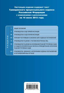 Обложка сзади Гражданский процессуальный кодекс Российской Федерации : текст с изм. и доп. на 10 июля 2015 г.