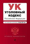Уголовный кодекс Российской Федерации : текст с изм. и доп. на 10 июля 2015 г. от ЭКСМО