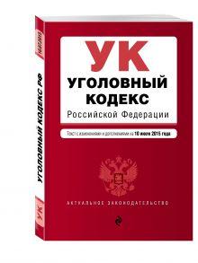 - Уголовный кодекс Российской Федерации : текст с изм. и доп. на 10 июля 2015 г. обложка книги
