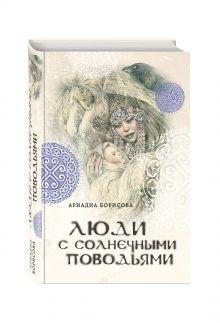 Борисова А. - Люди с солнечными поводьями обложка книги