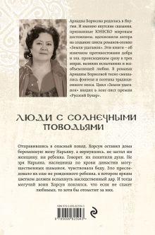 Обложка сзади Люди с солнечными поводьями Ариадна Борисова