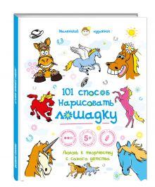 - 101 способ нарисовать лошадку! обложка книги