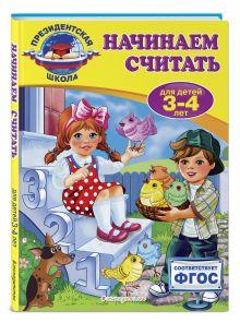 Болтенко Т.Ю. - Начинаем считать: для детей 3-4 лет обложка книги