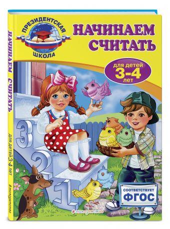 Начинаем считать: для детей 3-4 лет Болтенко Т.Ю.