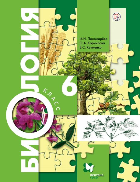 Биология. 6класс. Учебник