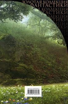 Обложка сзади Лес за Гранью Мира Уильям Моррис