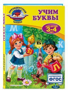 Пономарева А.В. - Учим буквы: для детей 3-4 лет обложка книги