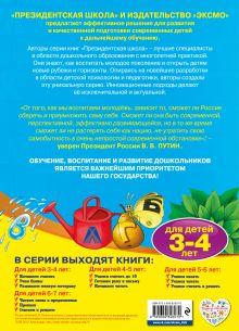 Обложка сзади Учим буквы: для детей 3-4 лет А.В. Пономарева