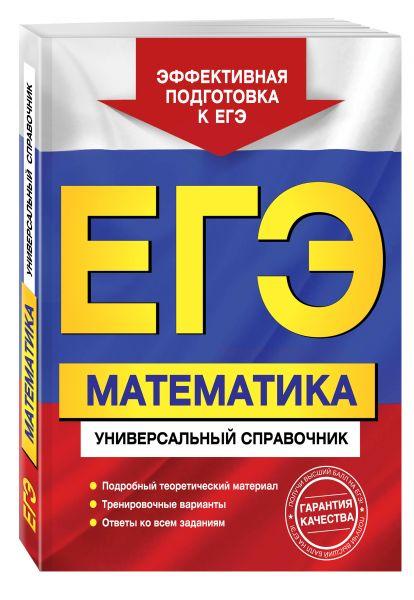 ЕГЭ. Математика. Универсальный справочник
