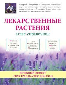 Обложка Лекарственные растения: Атлас-справочник А. Цицилин
