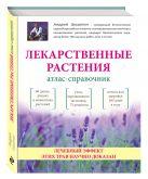 Цицилин А.Н. - Лекарственные растения: Атлас-справочник' обложка книги