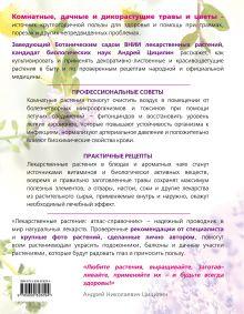 Обложка сзади Лекарственные растения: Атлас-справочник А. Цицилин