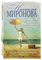 Миронова Н.А. - Глаза Клеопатры' обложка книги
