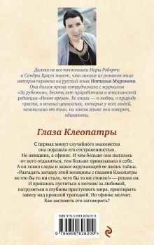 Обложка сзади Глаза Клеопатры Наталья Миронова