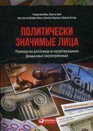 Политически значимые лица: Руководство для банков по предотвращению финансовых злоупотреблений