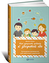 Как приучить ребенка к здоровой еде: Кулинарное руководство для заботливых родителей Огден Д.