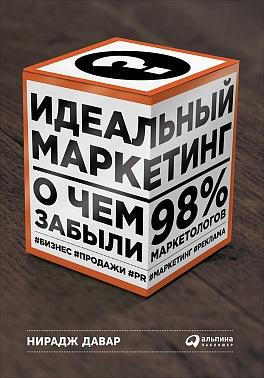 Идеальный маркетинг: О чем забыли 98% маркетологов Давар Н.