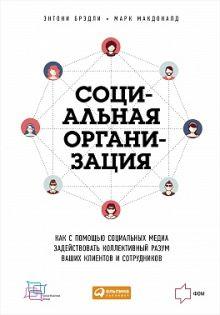 Макдоналд М.,Брэдли Э. - Социальная организация: Как с помощью социальных медиа задействовать коллективный разум ваших клиентов и сотрудников обложка книги
