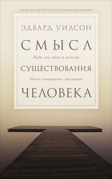Уилсон Э. - Смысл существования человека обложка книги