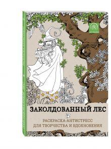 - Заколдованный лес.Раскраска-антистресс для творчества и вдохновения. обложка книги