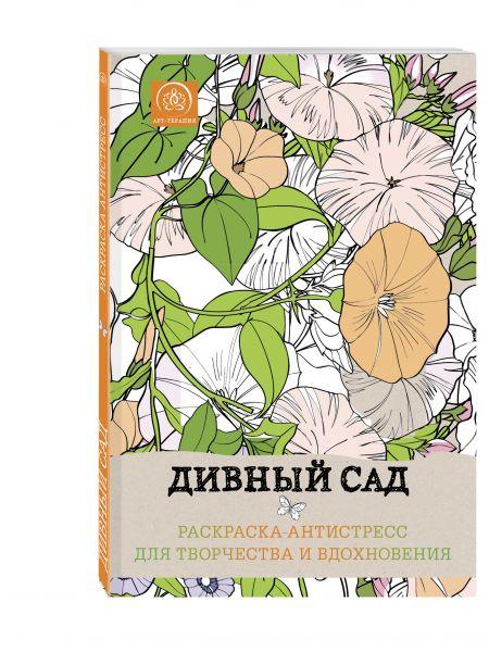 Дивный сад.Раскраска-антистресс для творчества и вдохновения.
