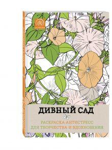 - Дивный сад.Раскраска-антистресс для творчества и вдохновения. обложка книги