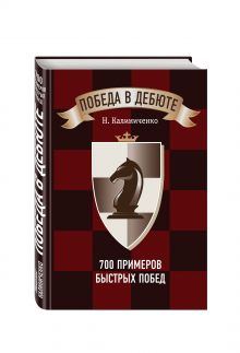 Калиниченко Н. - Победа в дебюте. 700 примеров быстрых побед обложка книги
