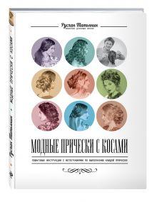 Татьянин Р. - Модные прически с косами (KRASOTA. Татьянин) обложка книги