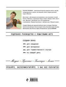 Обложка сзади Модные прически с косами (KRASOTA. Татьянин) Руслан Татьянин