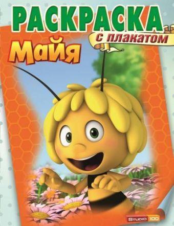 Пчёлка Майя. РП № 1420. Раскраска с плакатом.