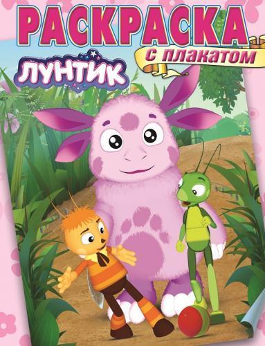 Лунтик и его друзья. РП № 1418. Раскраска с плакатом.