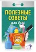 """Календарь отрывной  """"Полезные советы для всех"""" на 2016 год"""