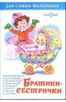 - Братики-сестрички обложка книги