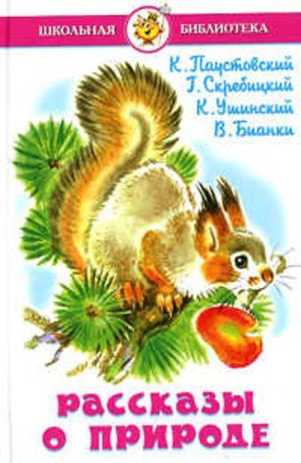 Рассказы о природе Паустовский,Скребицкий,Ушински