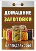 """Календарь отрывной  """"Домашние заготовки"""" на 2016 год"""