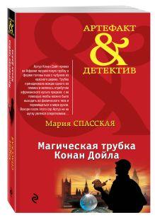 Спасская М. - Магическая трубка Конан Дойла обложка книги