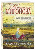 Миронова Н.А. - Возраст Суламифи' обложка книги