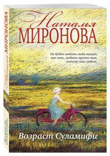 Миронова Н.А. - Возраст Суламифи обложка книги