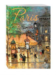 - Париж. ArtNote mini. Ночной Париж обложка книги