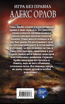 Обложка сзади Игра без правил Алекс Орлов