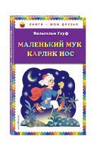 Гауф В. - Маленький Мук. Карлик Нос (ил. Н. Барботченко)' обложка книги