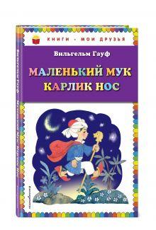 Гауф В. - Маленький Мук. Карлик Нос (ил. Н. Барботченко) обложка книги