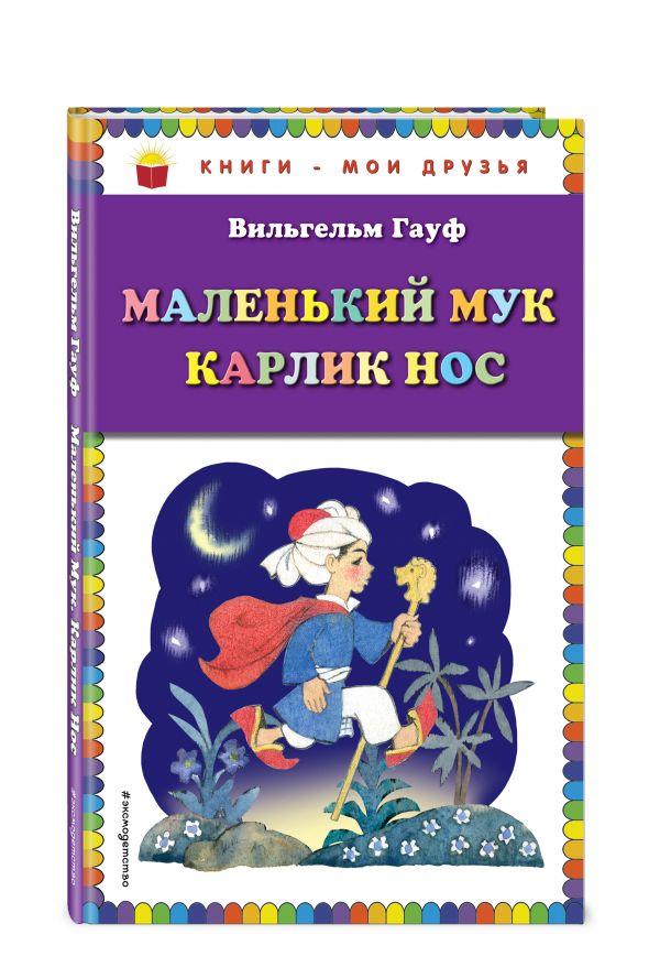 Маленький Мук. Карлик Нос (ил. Н. Барботченко) Гауф В.