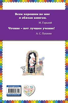 Обложка сзади Маленький Мук. Карлик Нос (ил. Н. Барботченко) Вильгельм Гауф
