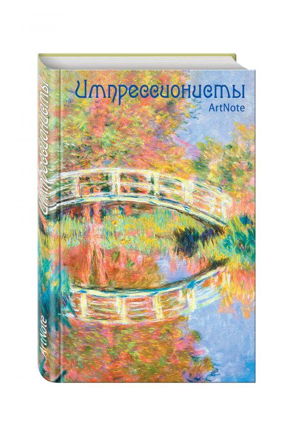 Импрессионисты. ArtNote. Моне. Японский мостик в Живерни
