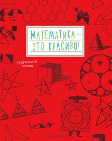 Вельтман А. - Математика - это красиво! Графическая тетрадь обложка книги