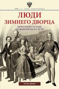 Люди Зимнего дворца. Монаршие особы, их фавориты и слуги Зимин И.В.