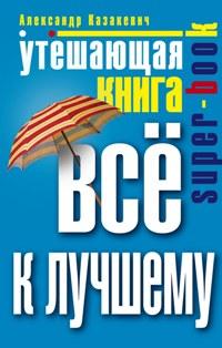 Утешающая книга. Все к лучшему Казакевич А.